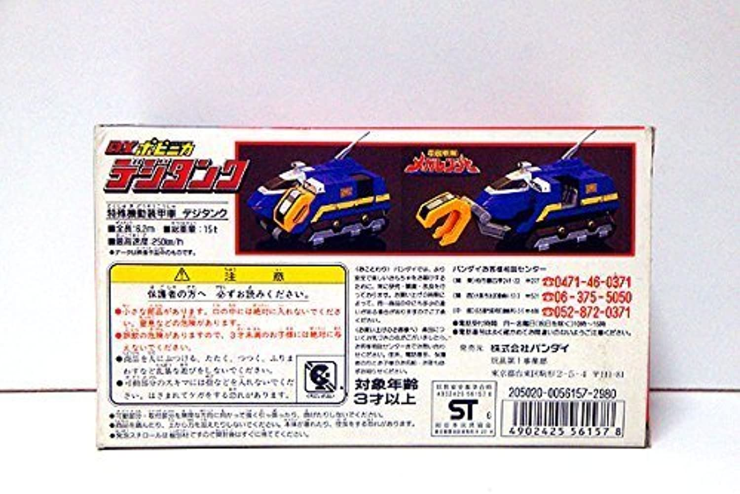 Electromagnetic squadron Mega Ranger DX Popinika digital tank (japan import)