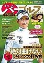 週刊パーゴルフ 2021年 01/19・01/26合併号