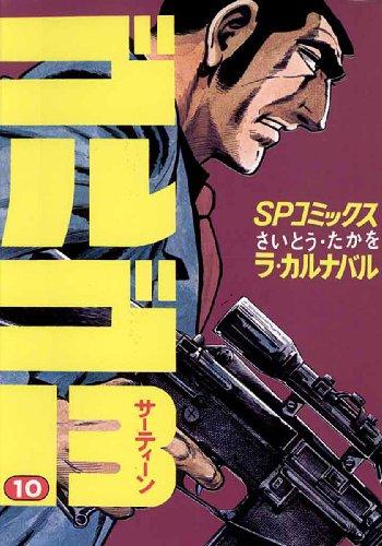ゴルゴ13(10) (コミックス単行本) - さいとう・たかを
