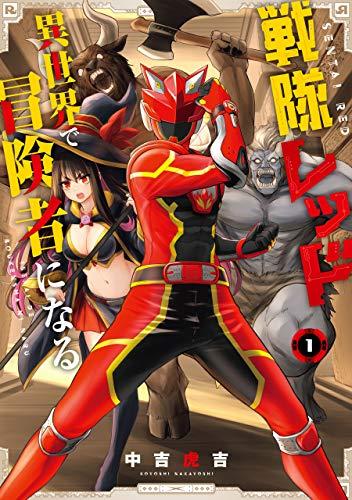 戦隊レッド 異世界で冒険者になる 1巻 (デジタル版ガンガンコミックス)