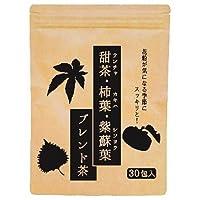 ブレンド茶~甜茶・柿の葉・シソ葉~(30包)