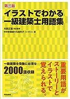 51TaJlacOtL. SL200  - 建築士試験 01