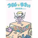 コラムの王子さま(42さい) (文春e-book)