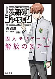 歌舞伎町シャーロック 囚人モリアーティ 解放のXデー (角川文庫)