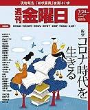 週刊金曜日 2020年7/17・7/24合併号 [雑誌]