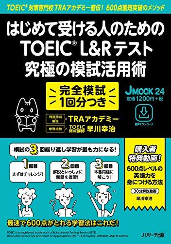 はじめて受ける人のための TOEIC L&Rテスト 究極の模試活用術 (J MOOK)