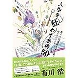 人生を狂わす名著50(ライツ社)