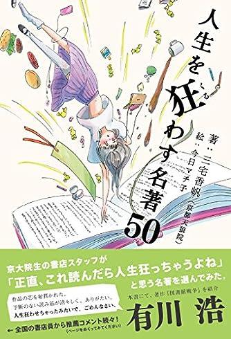 【重版5刷】人生を狂わす名著50(ライツ社)