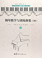 """声乐教学与训练曲集(二)/高等院校音乐课程""""十三五""""规划立体教材"""