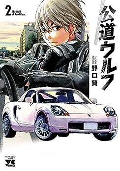 [野口賢]の公道ウルフ 2 (ヤングチャンピオン・コミックス)