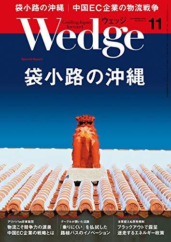 Wedge (ウェッジ) 2018年11月号【特集】袋小路の沖縄