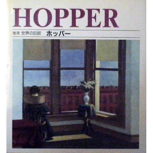 (Iwanami masters of the world) Hopper (1994) ISBN: 4000084755 [Japanese Import]