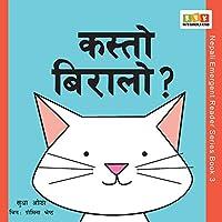Kasto Biralo? (Nepali Emergent Reader)