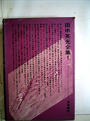 田中英光全集〈第1〉 (1965年)の詳細を見る