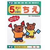 学研ステイフル 5才のワーク(ちえ) N04555 3冊