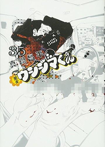 闇金ウシジマくん (35) (ビッグコミックス)