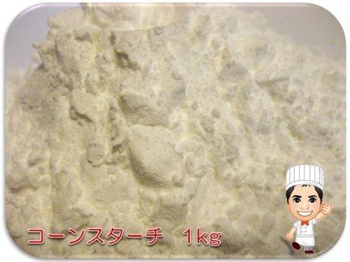 小麦ソムリエの底力 コーンスターチ(ホワイト) 1kg