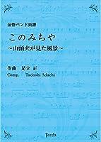 ティーダ出版 金管バンド譜 このみちや ~山頭火が見た風景~ (足立正)
