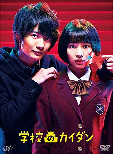日本テレビ『学校のカイダン』