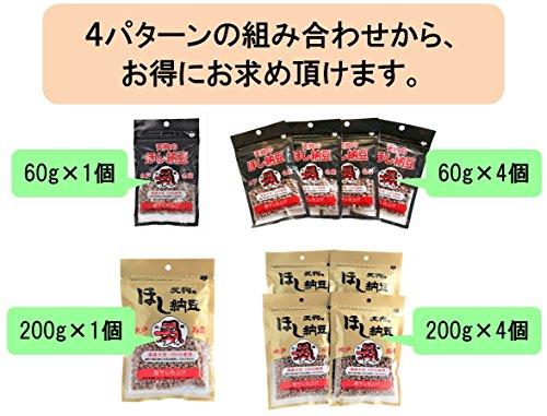 水戸名産天狗のほし納豆(国産大豆200g)