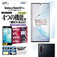 ASDEC Galaxy Note10 + フィルム/SC-01M SCV45 【カメラ保護フィルム付き】 AFP保護フィルム3・日本製・指紋防止 防指紋・キズ防止・気泡消失・防汚・光沢 グレア ASH-SC01M (Galaxy Note10+ / 光沢フィルム)