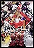 錆色のアーマ 1 (MFコミックス ジーンシリーズ)