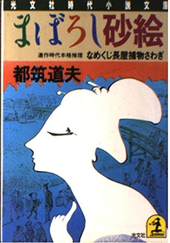 まぼろし砂絵―なめくじ長屋捕物さわぎ (光文社時代小説文庫)