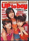 UP to boy (アップ トゥ ボーイ) 2004年12月号vol.165