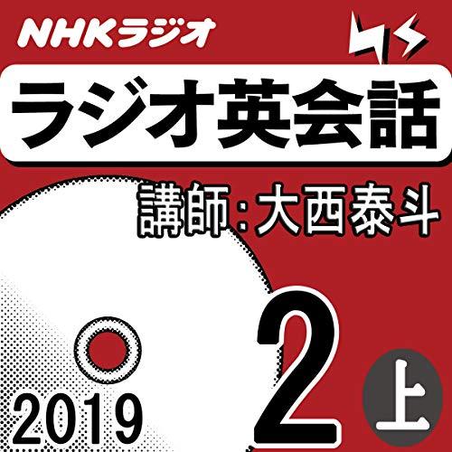 『NHK ラジオ英会話 2019年2月号 上』のカバーアート