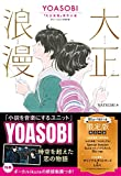 大正浪漫 YOASOBI『大正浪漫』原作小説 Blu-rayつき限定版