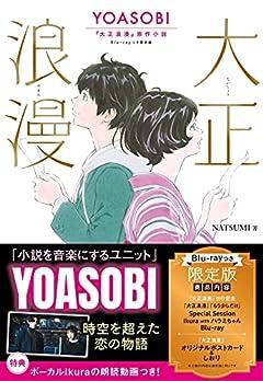 大正浪漫 YOASOBI『大正浪漫』原作小説 ( Blu-ray付限定版)