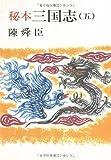 秘本三国志 (5) (文春文庫 (150‐10))