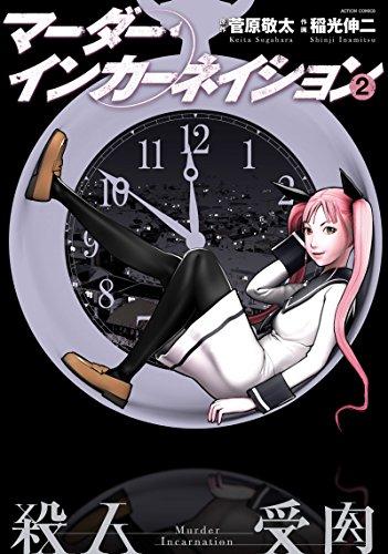 マーダー・インカーネイション(2) (アクションコミックス(月刊アクション))