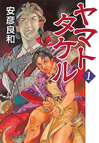 ヤマトタケル1 (中公文庫)