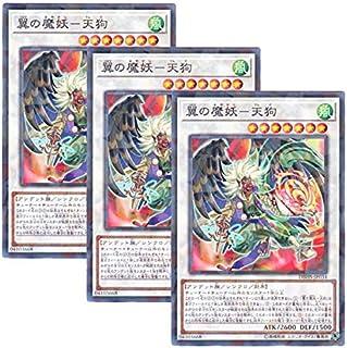 【 3枚セット 】遊戯王 日本語版 DBHS-JP034 Tengu, the Winged Mayakashi 翼の魔妖-天狗 (ノーマル・パラレル)