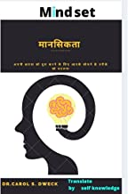 Mind set (Hindi Edition)