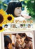 バースデーカード[DVD]