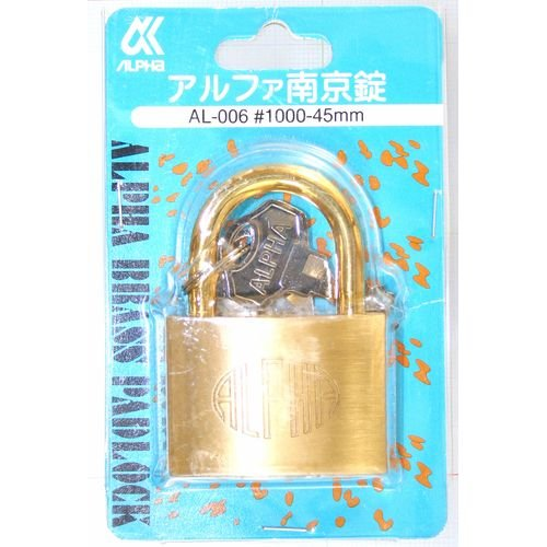 ALPHA(アルファ) 南京錠 AL-006 #1000-45mm