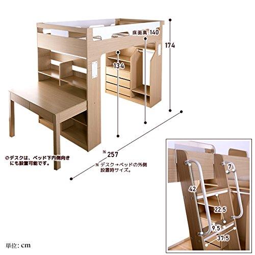 システムベッドBaum(バウム)木製/ナチュラル-ホワイト
