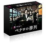 ペテロの葬列 DVD-BOX[TCED-2396][DVD]