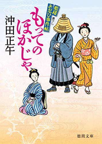 姫様お忍び事件帖 もってのほかじゃ〈新装版〉 (徳間文庫)