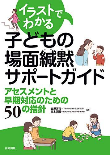 イラストでわかる子どもの場面緘黙サポートガイド: アセスメントと早期対応のための50の指針 - 洋治, 金原, 潤野, 高木