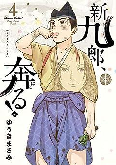 新九郎、奔る! (4) (ビッグコミックススペシャル)