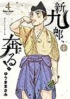 新九郎、奔る! 第4巻