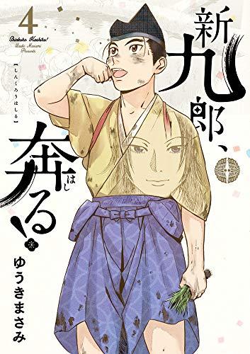 新九郎、奔る! (4) (ビッグコミックススペシャル)の詳細を見る