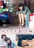スナックあけみ [DVD] image