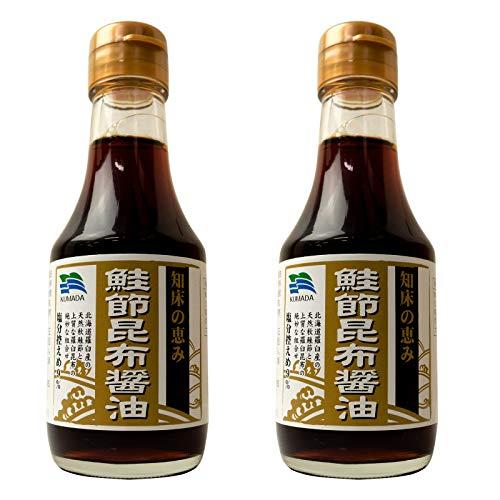 鮭節昆布醤油 150ml×2本 知床の恵み(さけぶしこんぶしょうゆ)北海道羅臼産の天然秋鮭節と 上質な羅臼昆布の絶妙な組合せのだししょう油