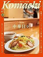 月刊長野Komachi2021.4月号