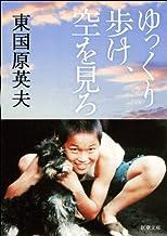 表紙: ゆっくり歩け、空を見ろ (新潮文庫) | 東国原 英夫
