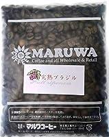 自家焙煎マルワコーヒー 完熟ブラジル100g×2袋 (豆のまま)